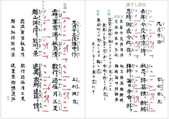 詩吟教本(開頁)